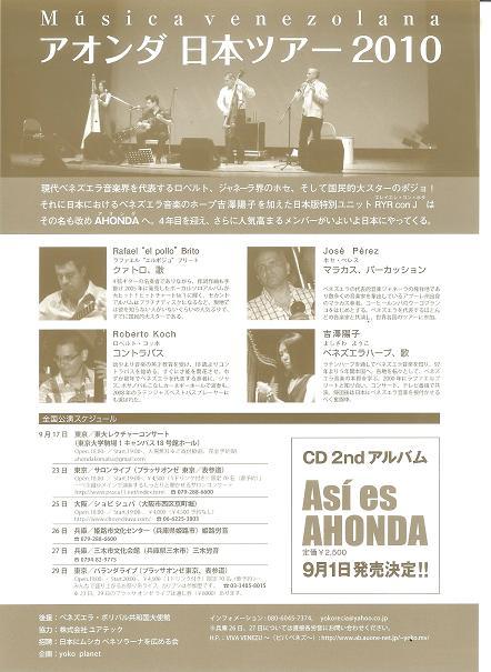アオンダ日本ツアー2010ura.jpg