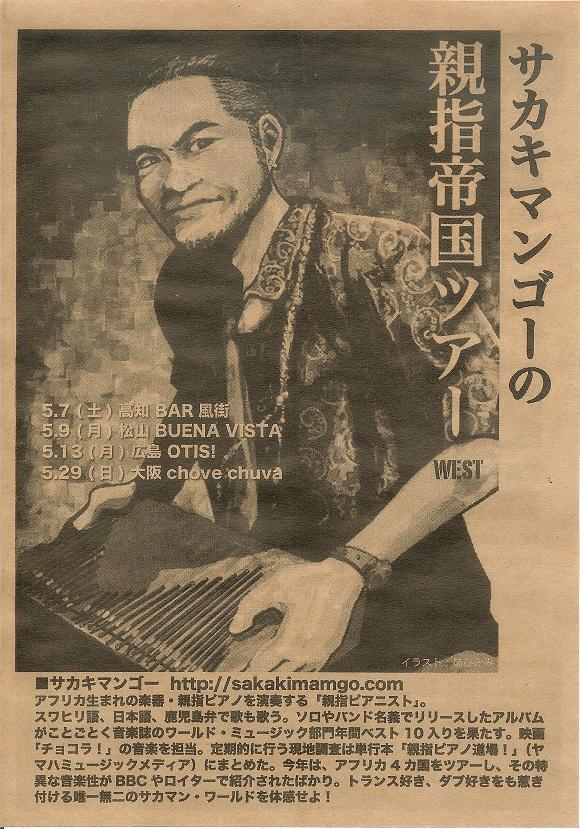 サカキマンゴー 001.jpg
