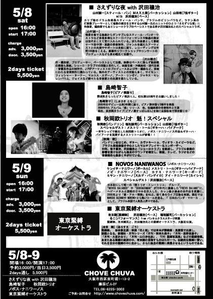 9anos裏-チラシ.JPG
