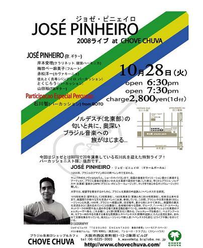 JosePinheiro2008.jpg