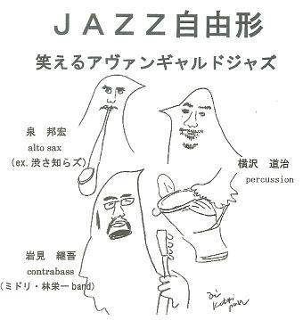 jazz自由形.jpg